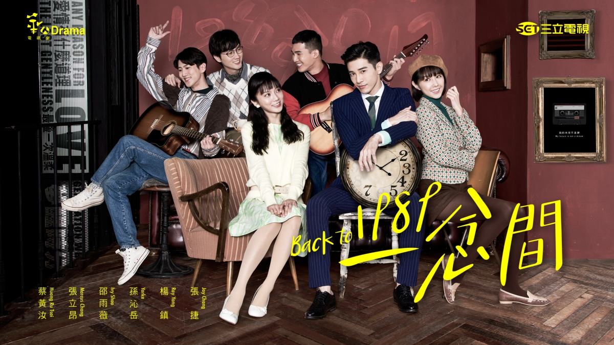 Taiwanese Drama Review: Back to 1989